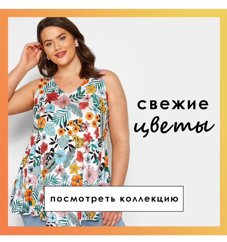 be081c8a630 Одежда больших размеров Yours Clothing